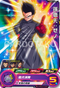 SUPER DRAGON BALL HEROES UM11-040 Son Goten : Xeno