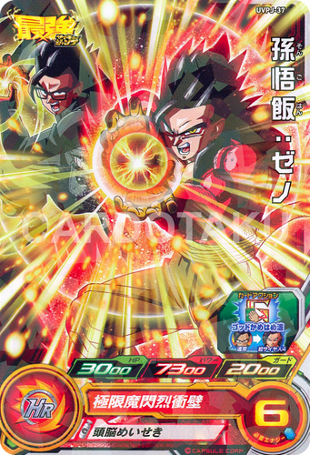 SUPER DRAGON BALL HEROES UVPJ-37 Son Gohan : Xeno
