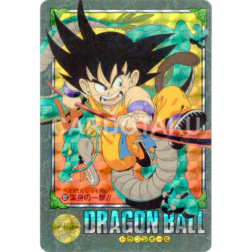 DRAGON BALL Visual Adventure 127 Son Goku