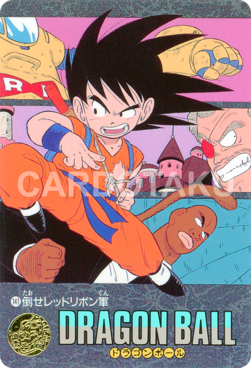 DRAGON BALL Visual Adventure 141 Son Goku