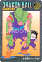 DRAGON BALL Z Visual Adventure 154 Piccolo, Son Gohan
