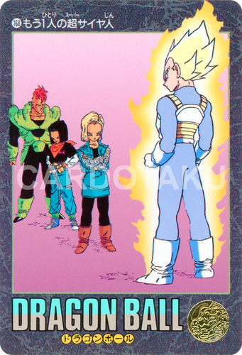 DRAGON BALL Z Visual Adventure 168 Vegeta, Android 16, Android 17, Android 18