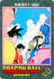 DRAGON BALL Visual Adventure 23 Tenshinhan, Son Goku, Krillin, Yamcha...