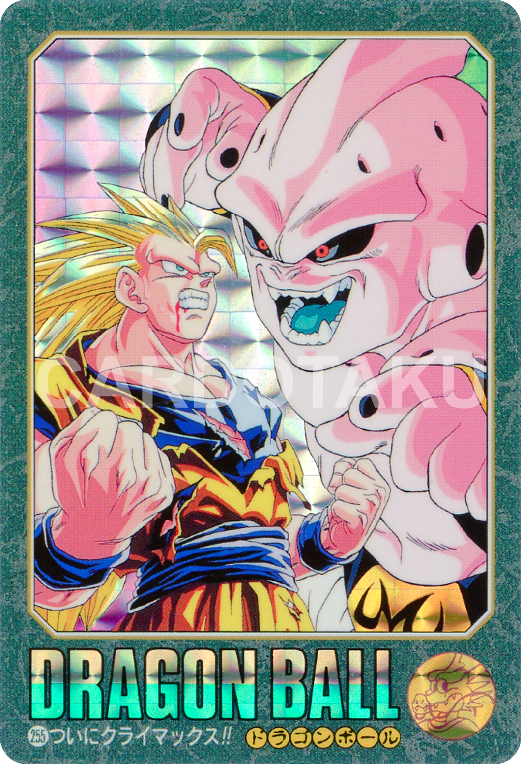 DRAGON BALL Z Visual Adventure 255 Son Goku SS3 vs. Majin Buu Aku