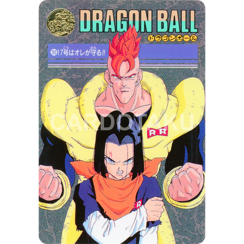 DRAGON BALL Z Visual Adventure 263 Android 17, Android 16