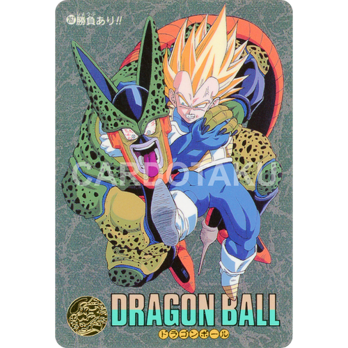DRAGON BALL Z Visual Adventure 266 Cell, Vegeta