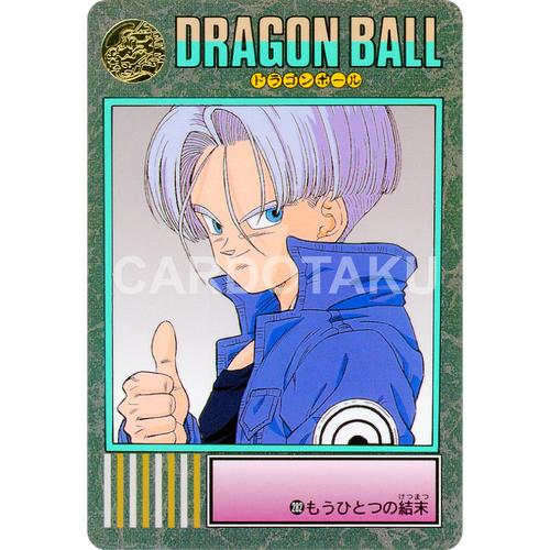 DRAGON BALL Z Visual Adventure 282 Trunks