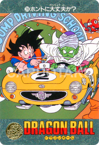 DRAGON BALL Z Visual Adventure 28