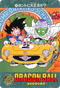 DRAGON BALL Z Visual Adventure 28 Son Goku, Piccolo