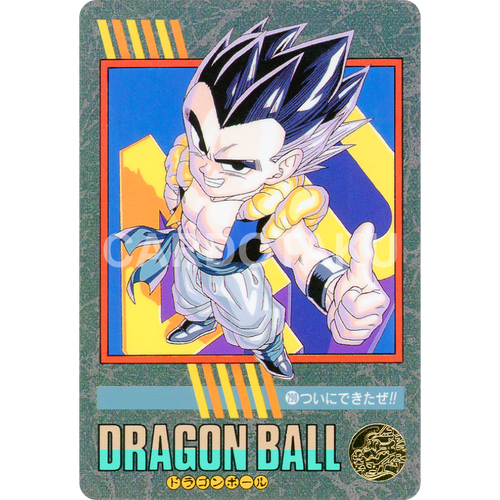 DRAGON BALL Z Visual Adventure 290 Gotenks