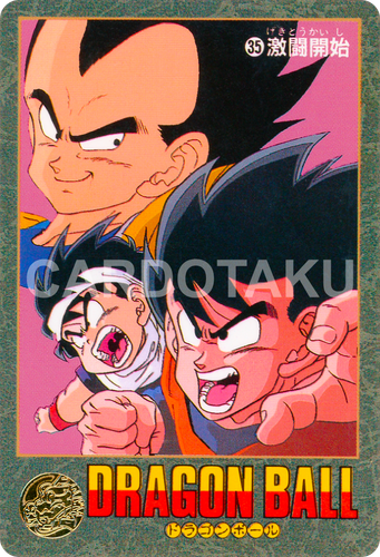 DRAGON BALL Z Visual Adventure 35 Vegeta, Son Gohan, Son Goku