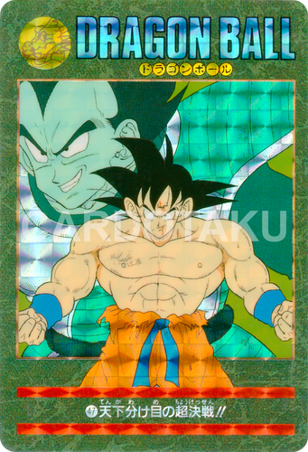 DRAGON BALL Z Visual Adventure 47 Son Goku, Vegeta