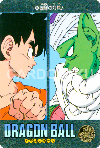 DRAGON BALL Visual Adventure 54