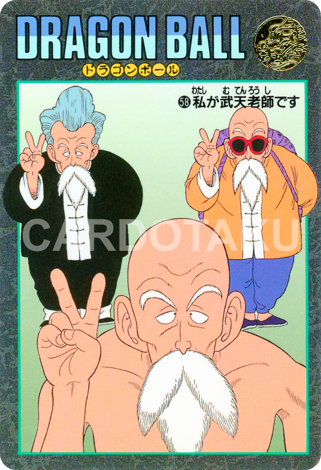 DRAGON BALL Visual Adventure 58