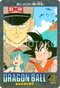 DRAGON BALL Visual Adventure 62 General Blue, Son Goku, Bulma
