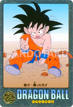 DRAGON BALL Visual Adventure 70 Son Goku