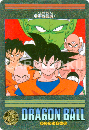 DRAGON BALL Visual Adventure 72