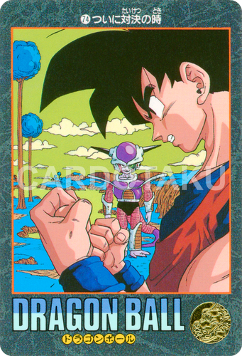 DRAGON BALL Z Visual Adventure 74