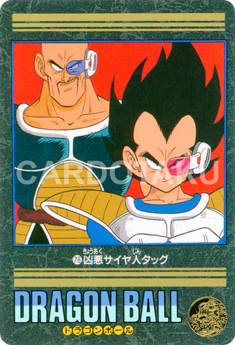 DRAGON BALL Z Visual Adventure 76