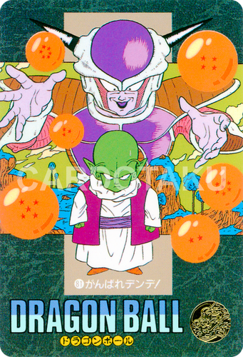 DRAGON BALL Z Visual Adventure 81