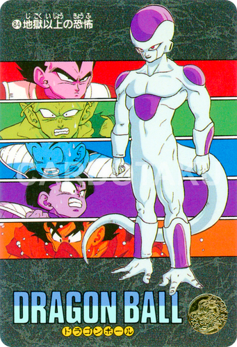 DRAGON BALL Z Visual Adventure 84