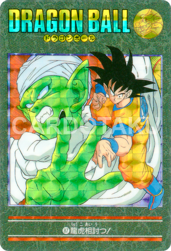 DRAGON BALL Visual Adventure 87 Son Goku, Piccolo