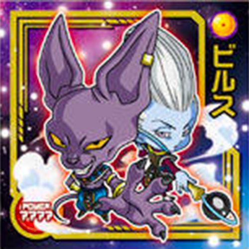 DRAGON BALL Seal Wafers W7-08 N Beerus