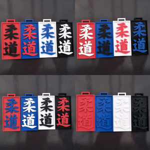 Custom Judo Kanji Bag Tags [Free Shipping Worldwide]