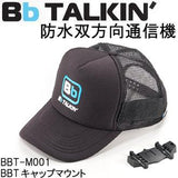 BB TALKIN BLUETOOTH RADIO HEADSETS