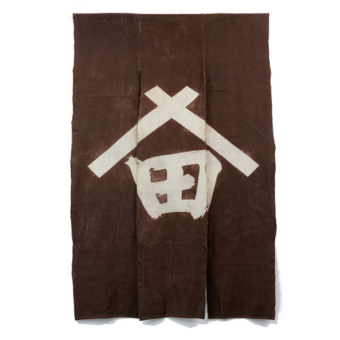 Tsutsugaki - Persimmon dyed shop curtain