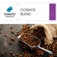 Gift Subscription<br>Cosmos Blend Subscription <br> Includes Free Shipping