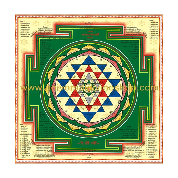 Shree Yantra Paper Yantra (Small)
