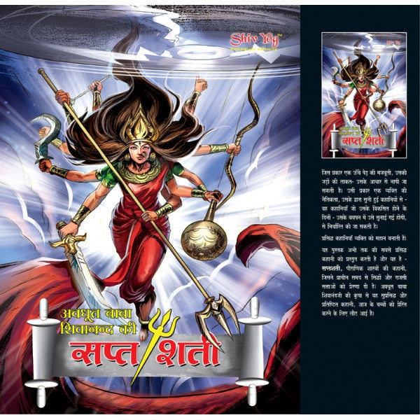 Durga Saptashati Comics (Hindi)