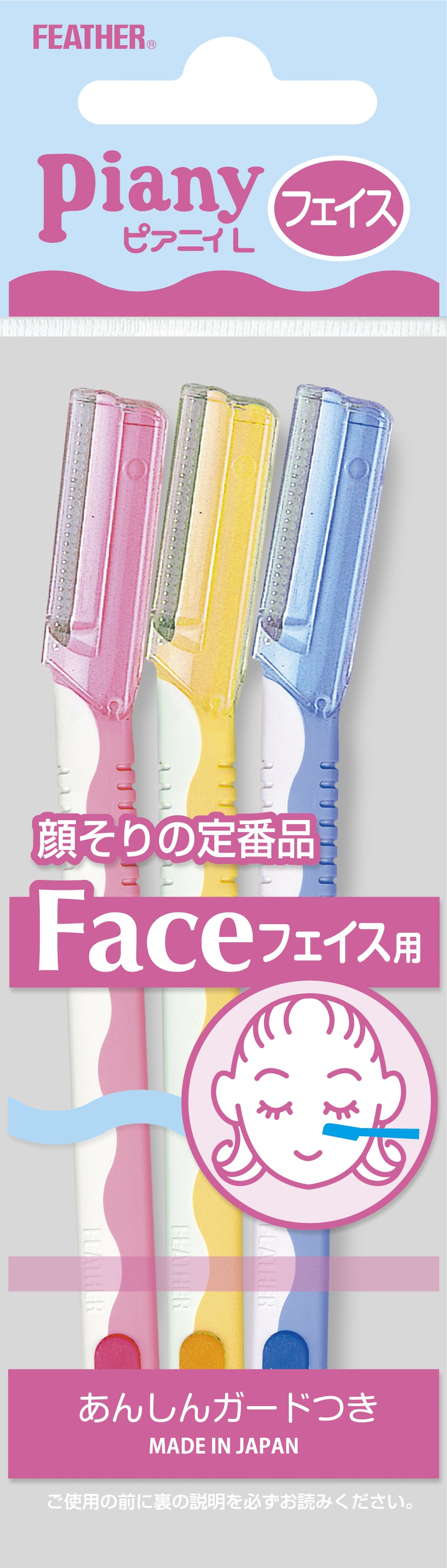Feather Piany For FACE With Guard 3pcs (PI-L)