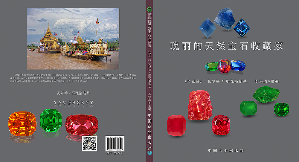 Gemstones book Chinese