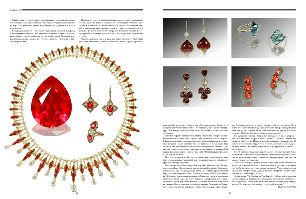 spinel Article inRussian magazine J&W.1