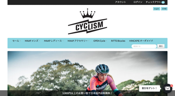 CyclismでShopifyアプリPrivyを使用