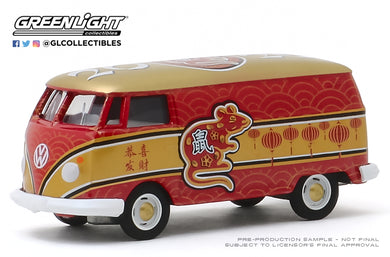 GreenLight 1:64 Volkswagen Type 2 Panel Van - Chinese Zodiac 2020 Year of the Rat (Hobby Exclusive) 30081