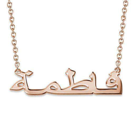 Arabic Name Necklace Rose Gold Plated Silver From CharmSA Image 1
