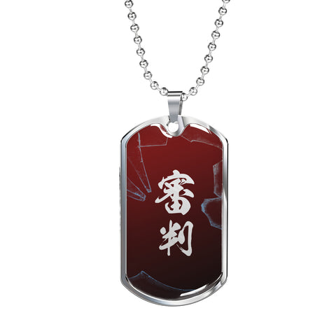 審判 Shinpan Kanji Dog Tag - Climax Red Base