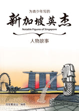 新加坡英杰 Notable Figures of Singapore