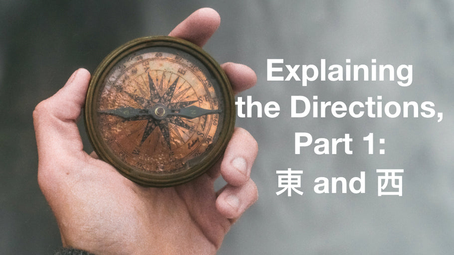 Explaining the Directions 東西南北, part 1: 東西