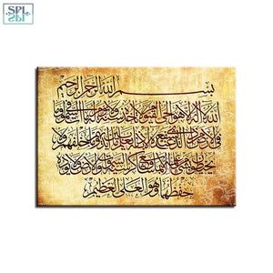 Islamic Calligraphy Modular Canvas Print