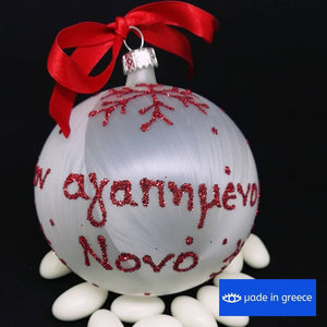 Glass Baubles for Νονα / Νονο IN STOCK NOW