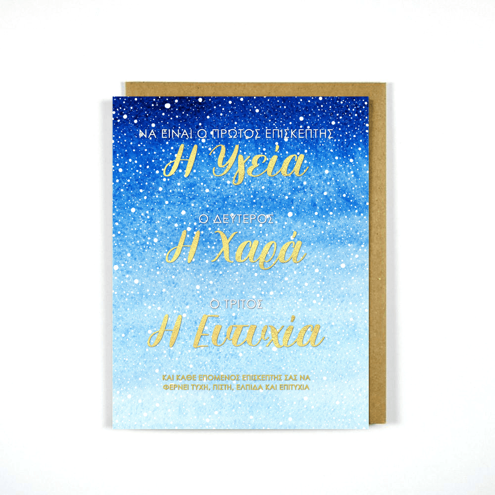 Greek Christmas Wishes Card