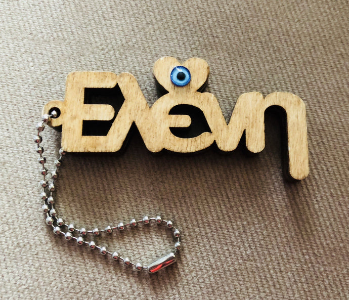 Key Chains Personalised