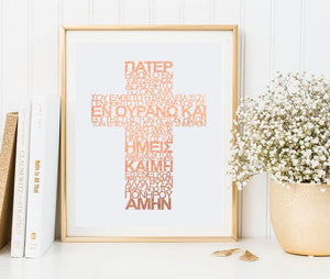 Πάτερ Ημών Lords Prayer Hand Foiled Print