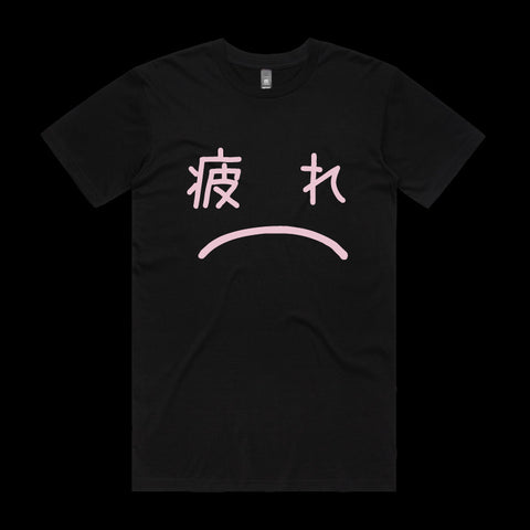 疲れ (tired) ~ black shirt