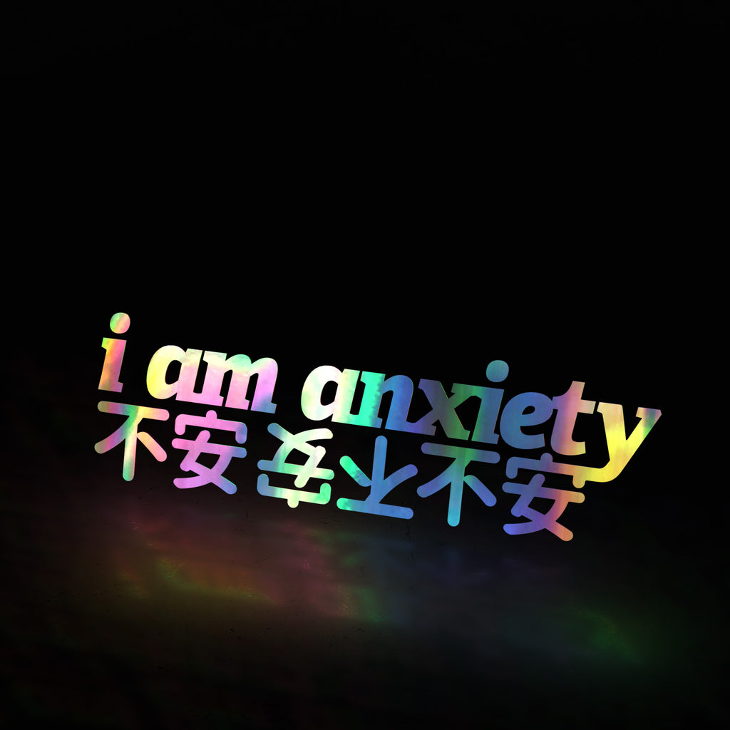 i am anxiety (decal)