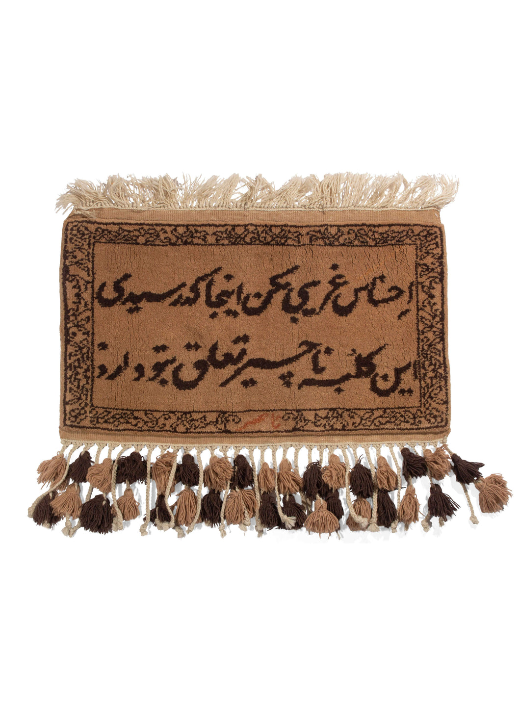 Urdu Welcome Mat with Fringes